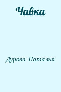 Дурова  Наталья - Чавка