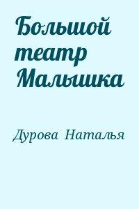 Дурова  Наталья - Большой театр Малышка