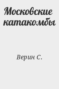 Верин С. - Московские катакомбы