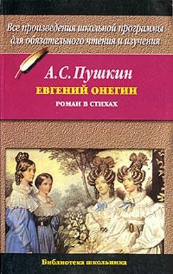 Пушкин Александр - Евгений Онегин (илл. Тимошенко)