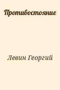 Левин Георгий - Противостояние