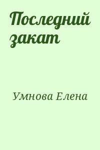 Умнова Елена - Последний закат