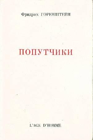 Горенштейн Фридрих - Попутчики