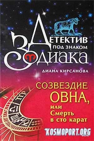 Кирсанова Диана - Созвездие Овна, или Смерть в 100 карат