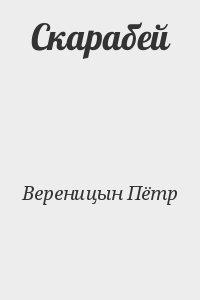 Вереницын Пётр - Скарабей