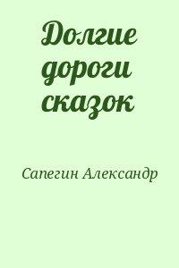 Сапегин Александр - Долгие дороги сказок