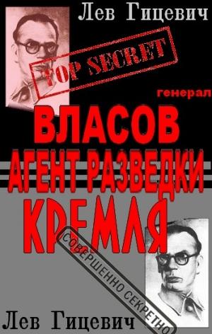 Гицевич  Лев - Генерал Власов - агент Стратегической разведки Кремля?