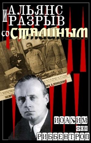 Риббентроп Иоахим - Альянс и разрыв со Сталиным