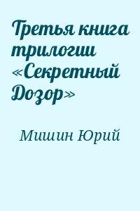Мишин Юрий - Третья книга трилогии «Секретный Дозор»