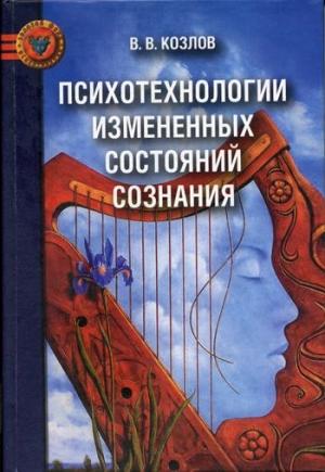 Козлов Владимир - Психотехнологии измененных состояний сознания