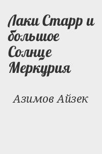 Азимов Айзек - Лаки Старр и большое Солнце Меркурия