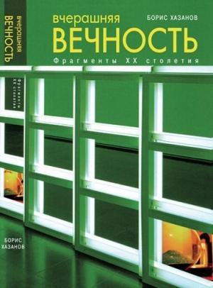 Хазанов Борис - Вчерашняя вечность. Фрагменты XX столетия