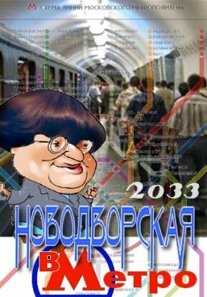 - Валерия Новодворская в Метро 2033