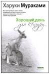 Мураками Харуки - Хороший день для кенгуру (Сборник рассказов)