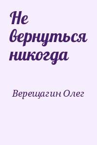 Верещагин Олег - Не вернуться никогда