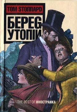 Стоппард Том - Берег Утопии