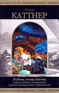 Каттнер Генри, Мур Кэтрин - Хогбены, гномы, демоны, а также роботы, инопланетяне и прочие захватывающие неприятности