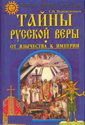 Перевезенцев Сергей - Тайны русской веры. От язычества к империи.