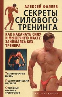 Фалеев Алексей - Секреты силового тренинга. Как накачать силу и мышечную массу, занимаясь без тренера?