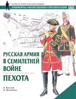 Констам А. - Русская армия в Семилетней войне. Пехота
