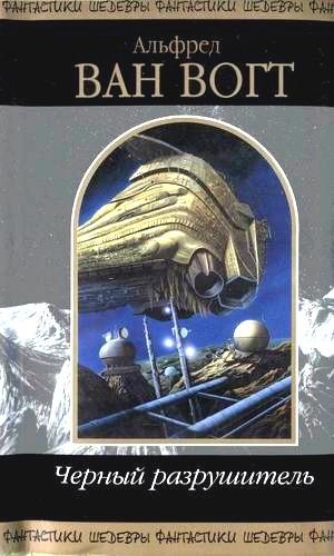 Ван Вогт Альфред - Корабль-бродяга