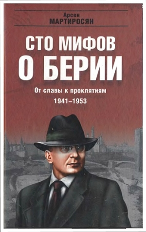 Мартиросян Арсен - 100 мифов о Берии. От славы к проклятиям, 1941-1953 гг.