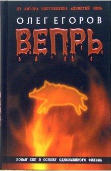Егоров Олег - Вепрь