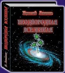 Левашов Николай - Неоднородная Вселенная
