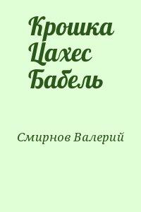 Смирнов Валерий - Крошка Цахес Бабель