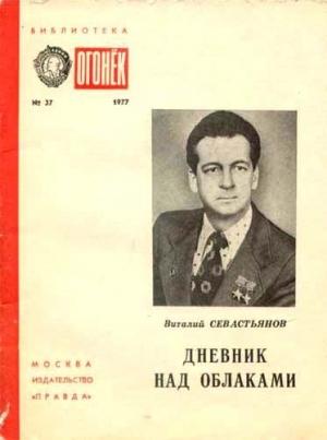 Севастьянов  Виталий - Дневник над облаками