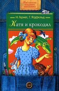 Гернет Нина, Ягдфельд Григорий - Катя и Крокодил