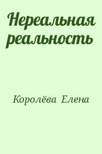 Королёва  Елена - Нереальная реальность