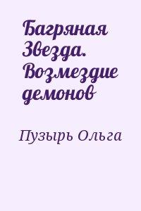 Пузырь Ольга - Багряная Звезда. Возмездие демонов