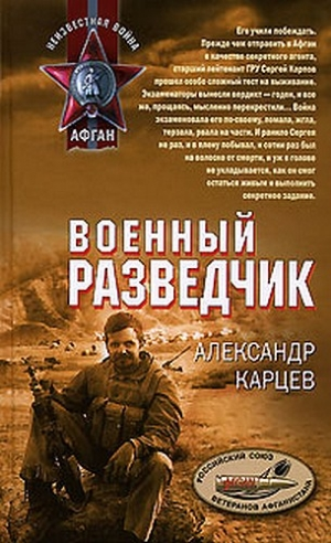 Карцев  Александр - Военный разведчик