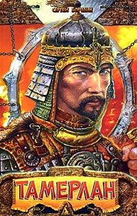 Бородин Сергей - Хромой Тимур