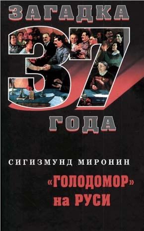 Миронин Сигизмунд - «Голодомор» на Руси
