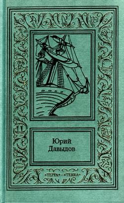 Давыдов Юрий - Нахимов