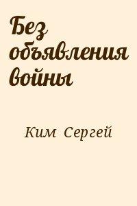 Ким  Сергей - Без объявления войны