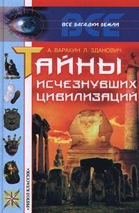 Варакин Александр, Зданович Л - Тайны исчезнувших цивилизаций