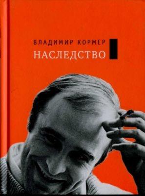 Кормер Владимир - Наследство