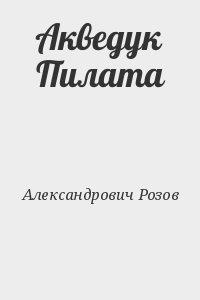Розов Александр - Акведук Пилата