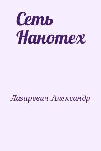 Лазаревич Александр - Сеть Нанотех
