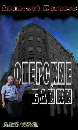 Казаков  Анатолий - Оперские байки
