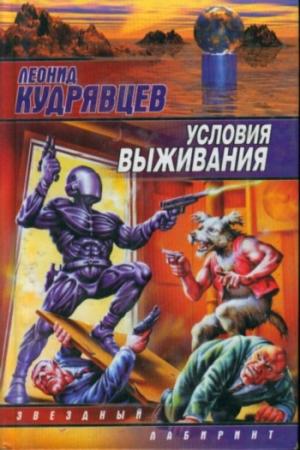 Кудрявцев Леонид - Условия выживания