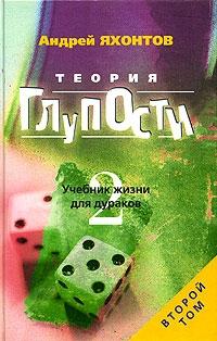 Яхонтов Андрей - Теория Глупости, или Учебник Жизни для Дураков-2