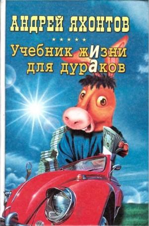 Яхонтов Андрей - Учебник жизни для дураков