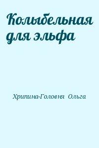Хрипина-Головня  Ольга - Колыбельная для эльфа