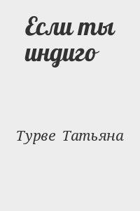 Турве  Татьяна - Если ты индиго