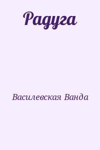 Василевская Ванда - Радуга