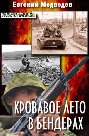 Казаков  Анатолий - Кровавое лето в Бендерах (записки походного атамана)